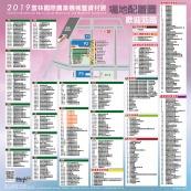 2019.10 雲林農業機械暨資材展10/19~10/21